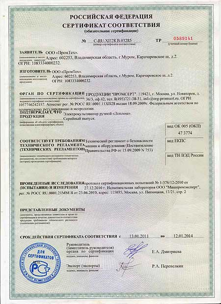 Сертификат на ЛопЛош